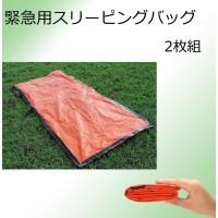 緊急用スリーピングバッグ2枚組(BC):熱・雨・風...
