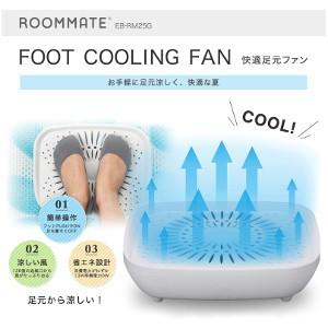 ROOMMATE 快適足元ファン EB-RM25G(CY):夏の足...