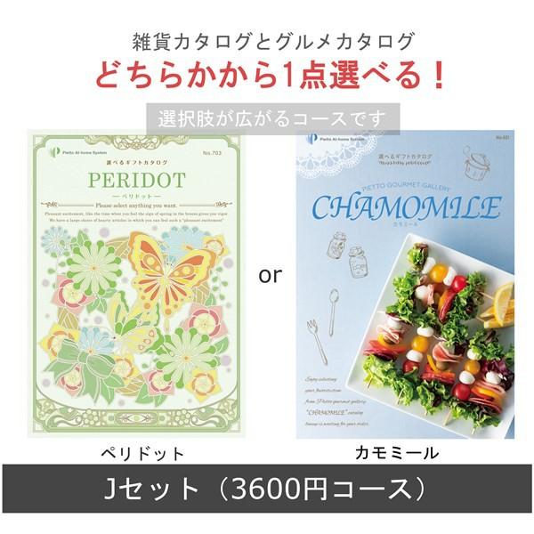 3600円コース(税抜)(ペリドット&カモミール)(...