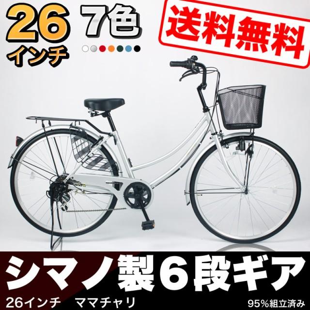 【MC266】★送料無料★ママチャリ シマノ製6速ギア付き★自転車 21technology