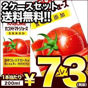 【3〜4営業日以内に出荷】 カゴメトマトジュース ...