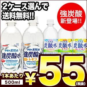 【送料無料】 サンガリア 天然水炭酸水 500mlPET×24本×2ケースセット お好きな2種類 48本セット 【4〜5営業日以内に出荷】