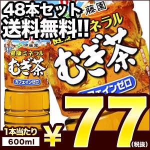 【送料無料】伊藤園 健康ミネラルむぎ茶 600mlPET...