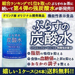 【送料無料】ぷらすの炭酸水 500mlPET×24本 [脂...