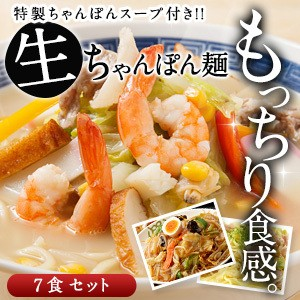 【送料無料】 塩白湯ちゃんぽん麺100g×7食セット [粉末スープ7P付き] 【3〜4営業日以内に出荷】