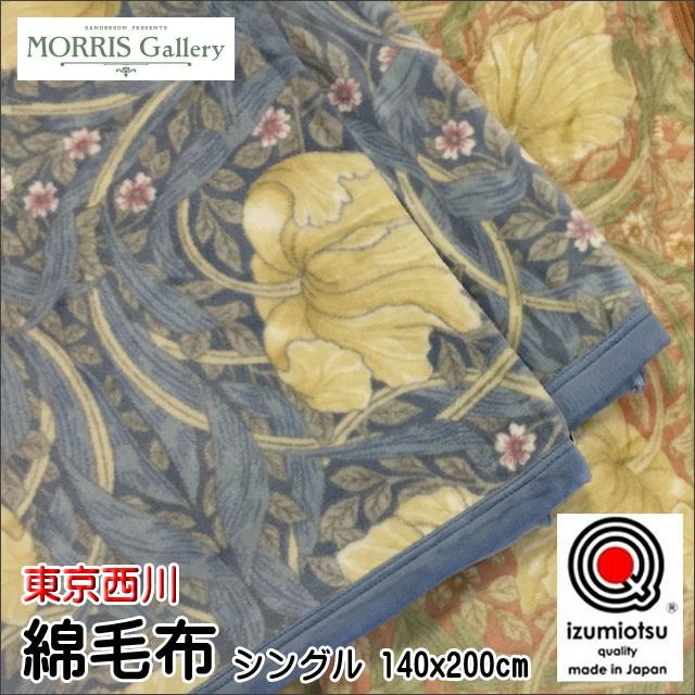 東京西川 モリス ギャラリー 綿毛布 SD6020 (シ...