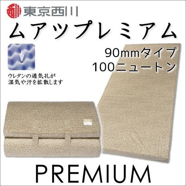 東京西川 ムアツ敷布団 ムアツプレミアム(シング...