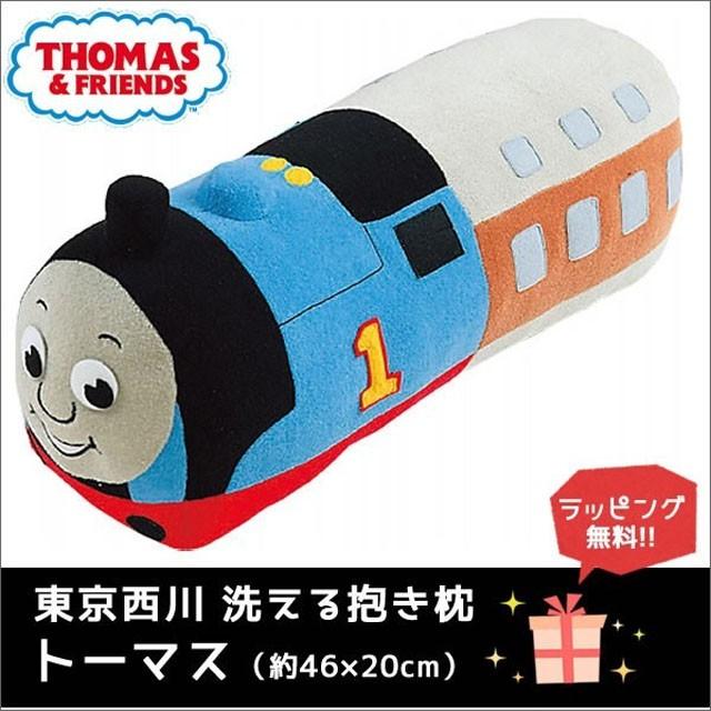 機関車トーマス 洗える抱き枕 TH4510 【東京西川...