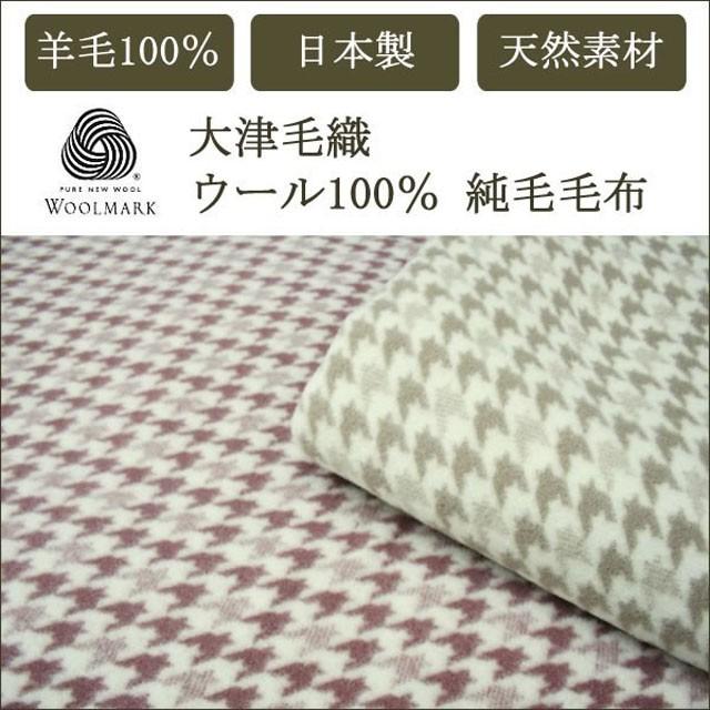 【値下げ】毛布 ウール100% ウール毛布 千鳥柄(...