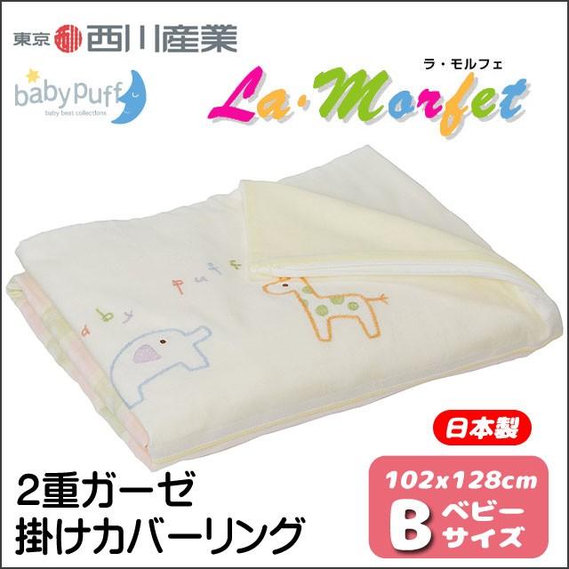 ベビーパフ ラ・モルフェ® 2重ガーゼ 掛けカ...