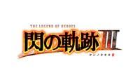 ★予約販売/特典付き★(PS4/0928)■英雄伝説 閃の...