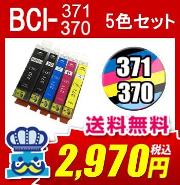 キャノン BCI-371XL BCI-370XL 5色セット プリン...