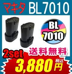 マキタ MAKITA BL7010 互換バッテリー 2セット ...