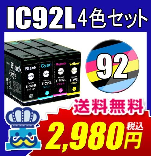 プリンターインク エプソン IC92L 4色セット IC4...