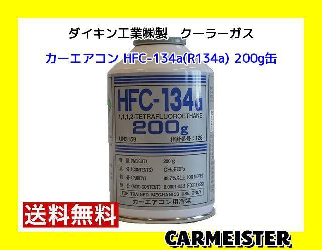 ダイキン HFC-134a R134a 200g缶 1ケース(30本入...