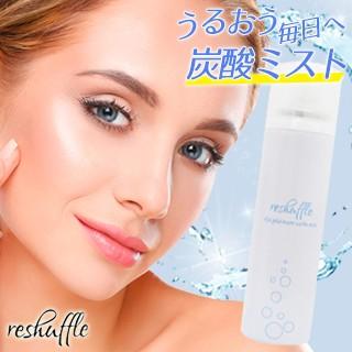 リシャッフル 炭酸ミスト 化粧水