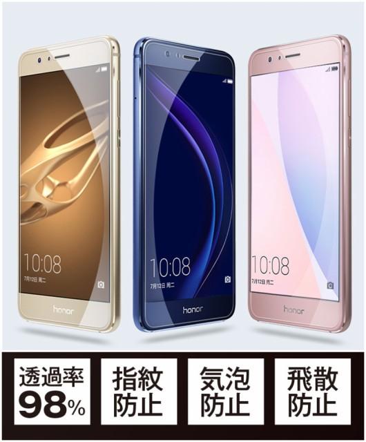 Huawei honor 8/honor8用強化ガラスフィルム/シー...