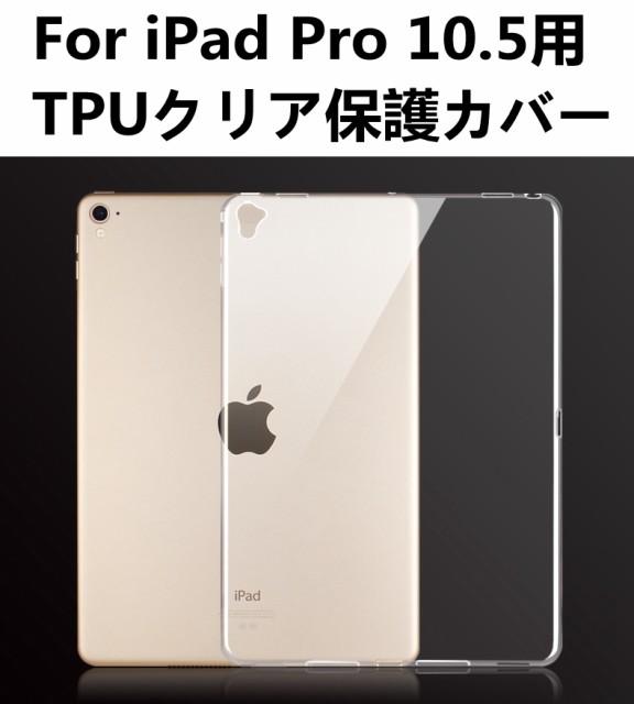 iPad Pro 10.5用クリアソフトケース透明シリコン...