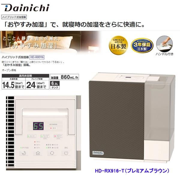 【送料無料!!】 ダイニチ ハイブリッド加湿器【HD...