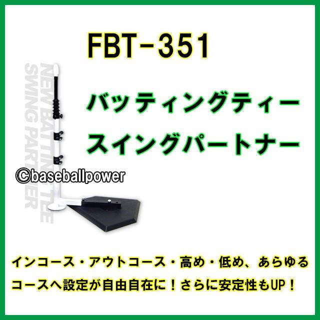 【バッティングティー】 野球 ティーバッティング...