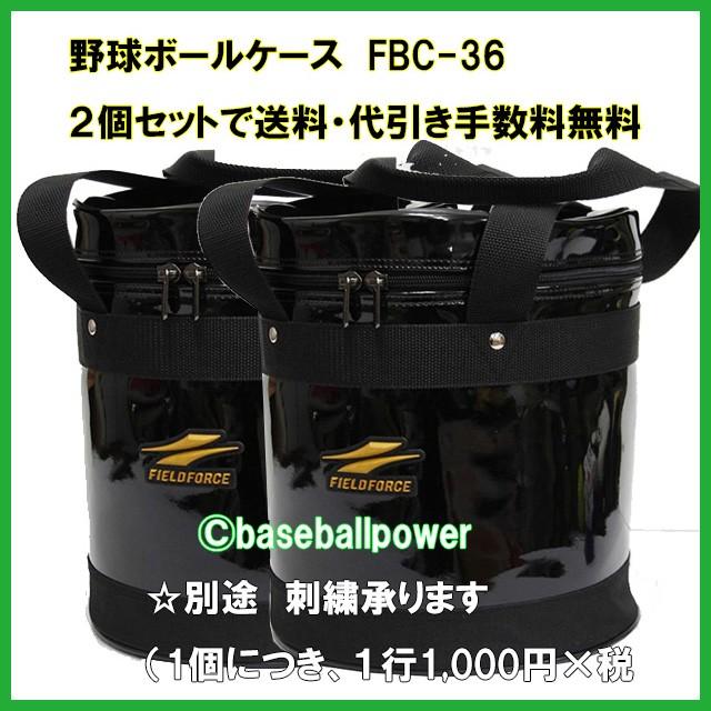 野球ボールケースFBC−36(36個入り )×2...