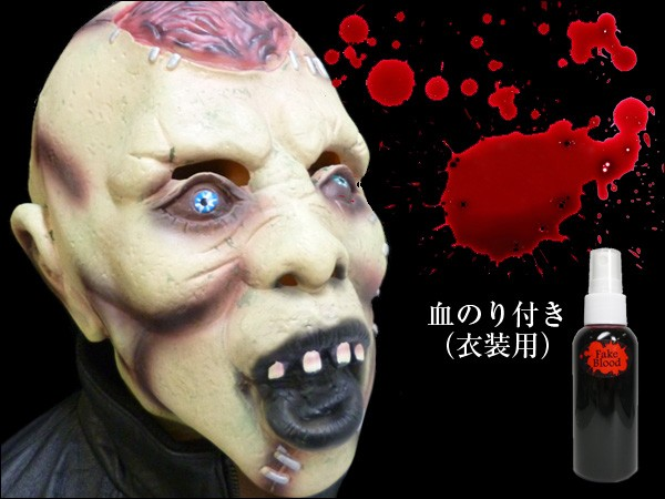 ハロウィン 怖すぎるゾンビマスク 血糊付 特殊メ...