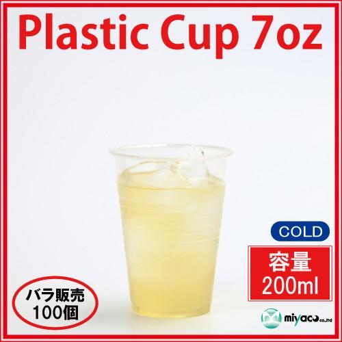 【激安】★プラスチックカップ7オンス 100個_プラ...