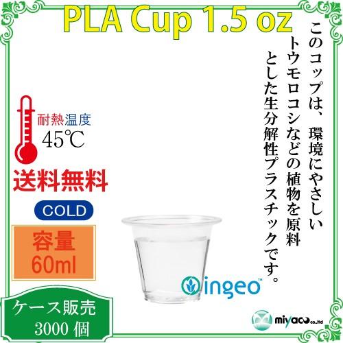 【送料無料】試飲用プラカップ PLAカップ1.5オン...