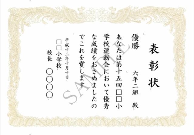 【文面印刷】表彰状・賞状・免状・認定証(標準・...