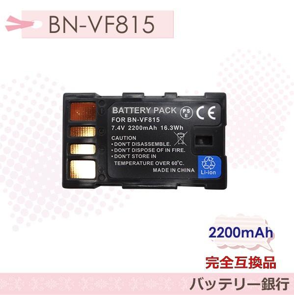 Victor ビクター BN-VF815/BN-VF808 互換バッテ...