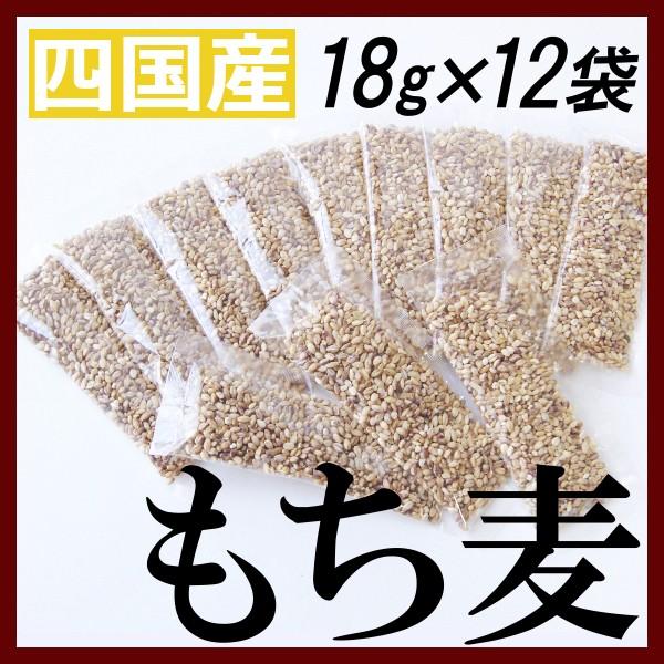 もち麦 国産 小分け 四国産 18g×12袋×3セット ...