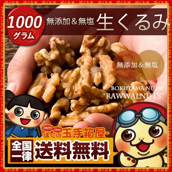 クルミ 無添加 くるみ 1kg 送料無料  胡桃 生クル...