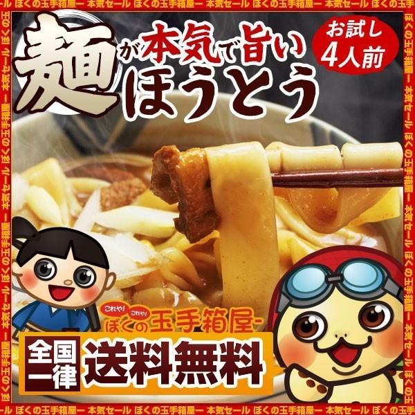 麺が本気で旨い 平打ちの生麺 ほうとう セット お...