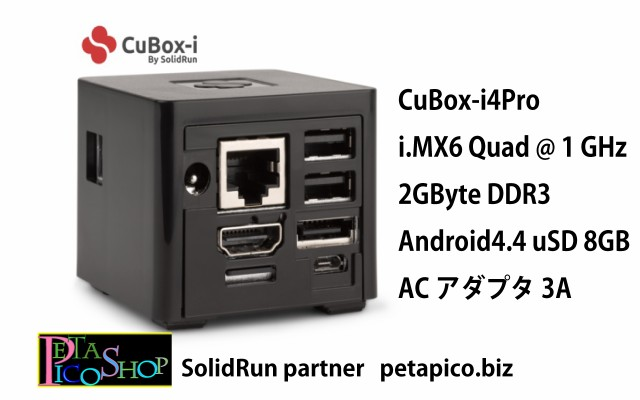 SolidRun CuBox-i4 Pro AC/SD (8GB Android) セッ...