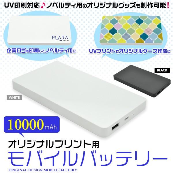 送料無料10000mAhモバイルバッテリー 超薄型!大...