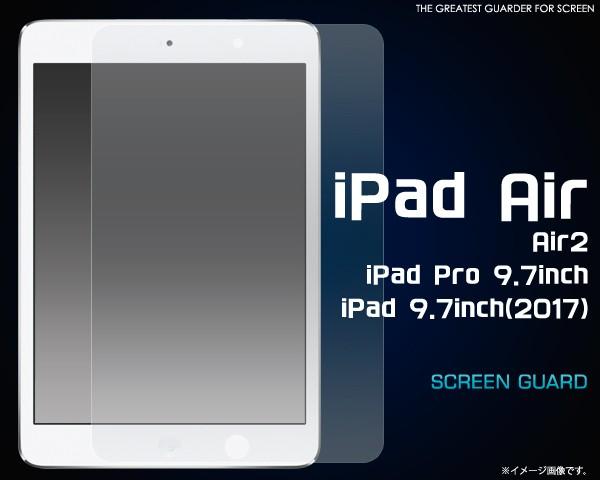 【iPad Air/Air2/iPad Pro(9.7インチ)iPad 9.7i...
