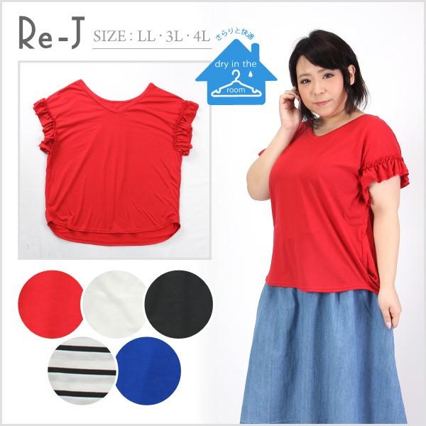 [LL.3L.4L]袖フリル後ろタックTシャツ 大きいサイ...