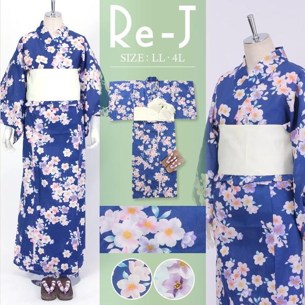 [LL.4L]桜浴衣3点セット 大きいサイズ レディース...