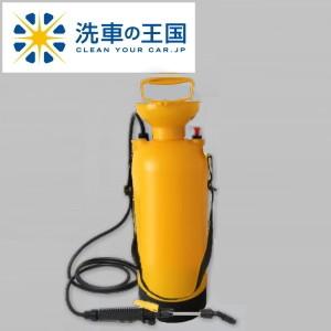 蓄圧式『散水スプレー』水道が無くても洗車ができ...