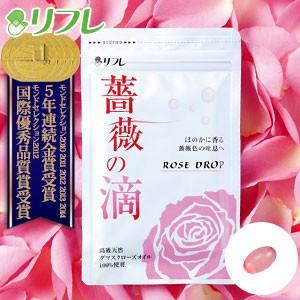 メール便送料無料!【薔薇の滴 ローズサプリメン...