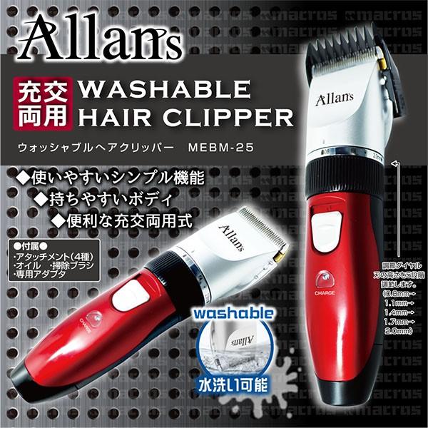 送料無料◆Allans ウォッシャブルヘアクリッパー ...