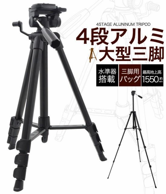 送料無料◆ 4段アルミ大型三脚 (水平器搭載 伸縮!...