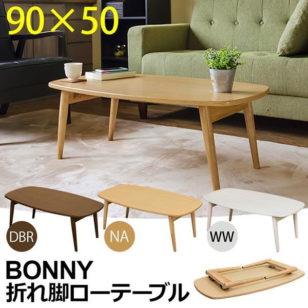 送料無料◆BONNY 折れ脚 ローテーブル ブラウン/...