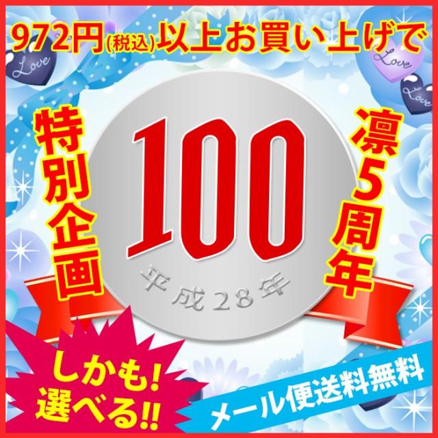 14G 16G アウトレット 100円 プレゼント ストレー...