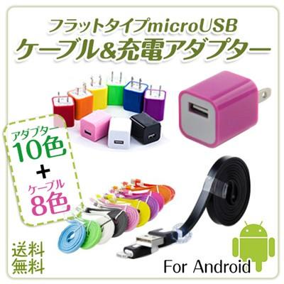 【送料無料】Android フラットタイプ microUSBケ...