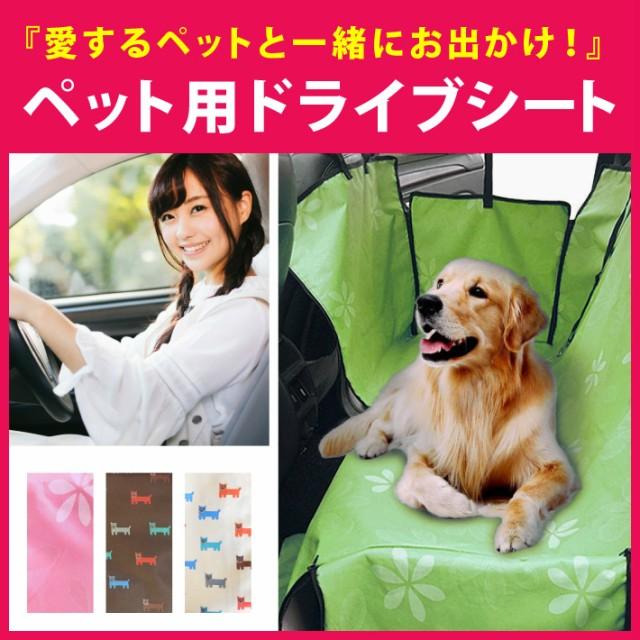 【送料無料】ペット ドライブシート ワイドタイプ 【全4色】防水加工!簡単設置♪リード付きで安心安全 汚れ防止 後部座席ボックスタイプ