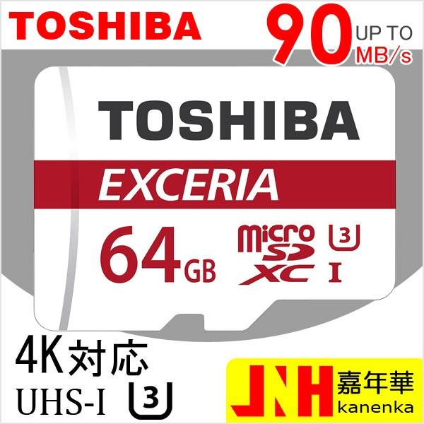 DM便送料無料 microSDXC 64GB 東芝 Toshiba 超高...