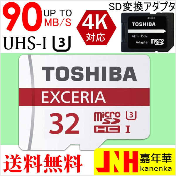 DM便送料無料 microSDHC 32GB 東芝 Toshiba 超高...