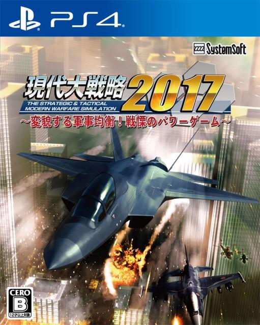 現代大戦略2017〜変貌する軍事均衡!戦慄のパワー...