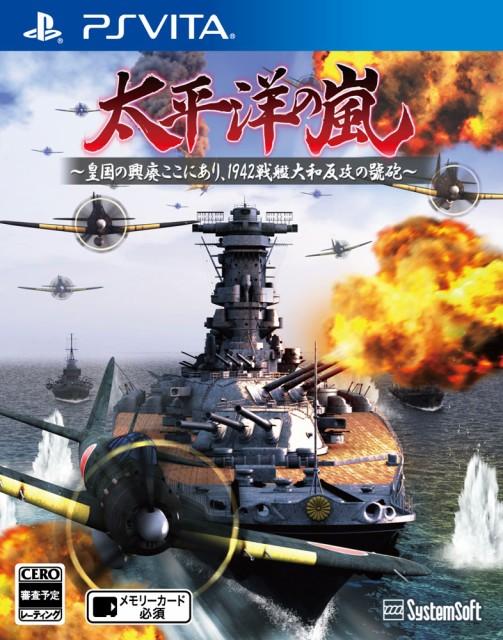 太平洋の嵐〜皇国の興廃ここにあり、1942戦艦大和...